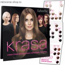 Карта тонов краски для волос KRASA СС, 36 оттенков